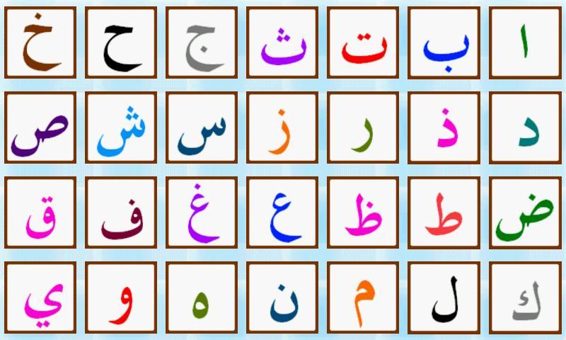 Lettres arabes